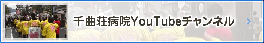 千曲荘病院YouTubeチャンネル