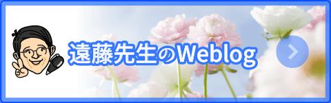 遠藤先生のWeblog