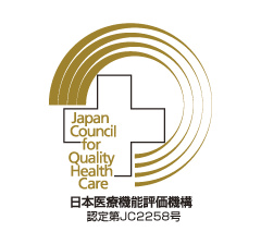 日本医療機能評価機構 認定第JC2258号
