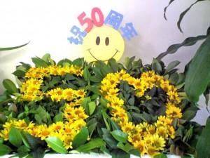 本日は千曲荘病院の50周年記念日です!