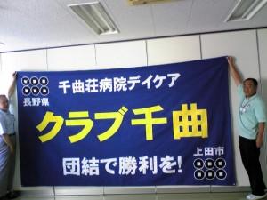 ソフトバレー応援団2