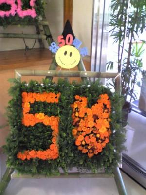 50周年記念病院祭を終えて2