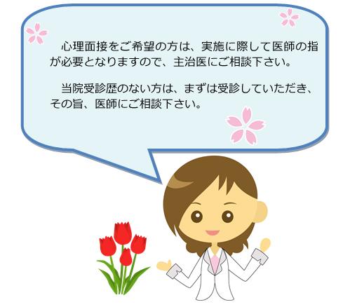 p_psychologyroom2