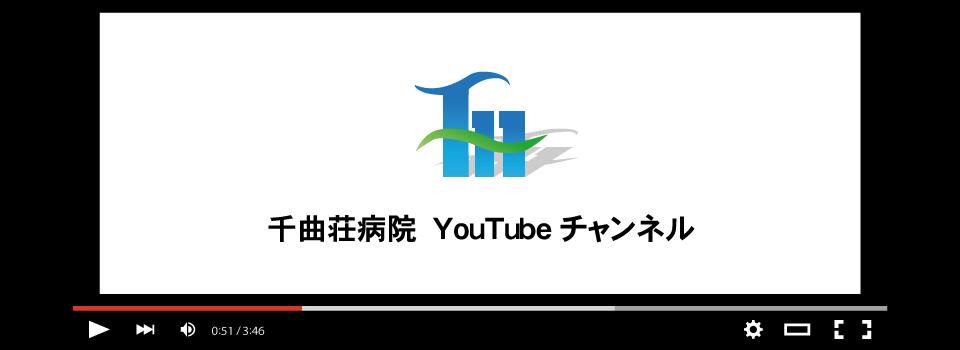 ページ「千曲荘病院YouTubeチャンネル」へ移動します。